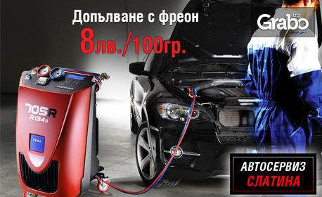Проверете вашият автоклиматик в Автосервиз Слатина!