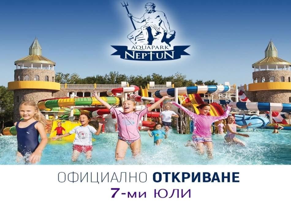 Забавлявайте се в Аквапарк Нептун на специална цена!