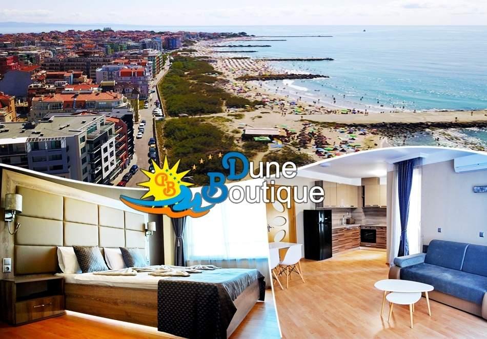 Ваканция в хотел Дюн, Поморие! + Близък плаж