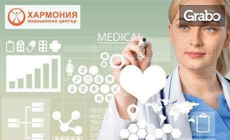 Проверете състоянието на щитовидна жлеза в Медицински център Хармония!