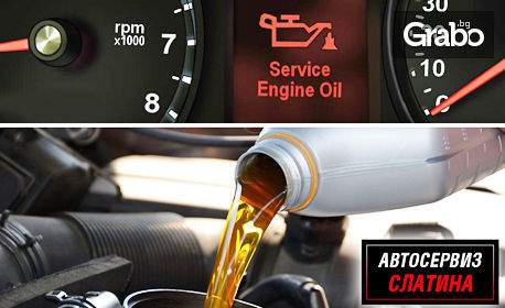 Обгрижете автомобила си с Автосервиз Слатина! Смяна филтър и масло!