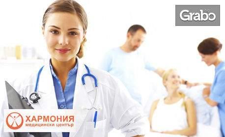 Профилактичен преглед за жени в Медицински център Хармония!