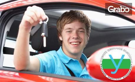 Придобийте увереност в шофирането с Учебни центрове България! (кат. В)