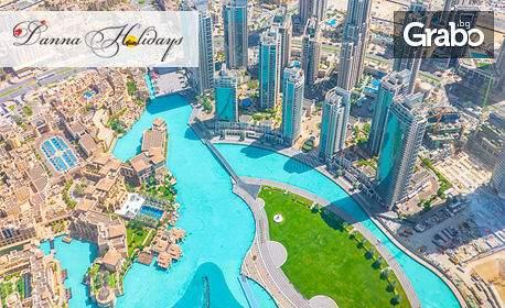 Отпочивайте за осем дни в Дубай! Включено изхранване закуски! + Транспорт