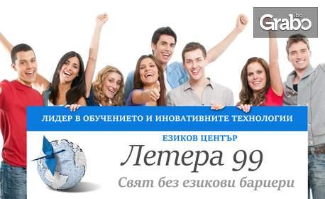 Подгответе вашите знания по английски език в Езиков център Летера 99! Онлайн обучение