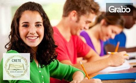 Crete School of Languages предлага онлайн обучение по български език! Подходящо за 7-мокласници