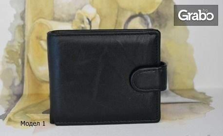 Перфектен подарък за мъжа! Магазин Сага предлага портмоне от естествена кожа!