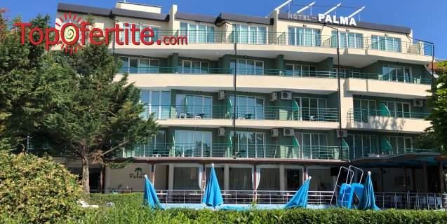 Лятна почивка в Хотел Палма, Слънчев бряг! Възползвайте се от басейн и близък плаж!