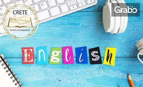 Crete School of Languages предлага курс по гръцки, немски или английски език на специална цена!