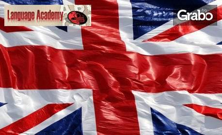 Време за английски език! Шестмесесечен достъп достъп до платформата на English Language Academy!