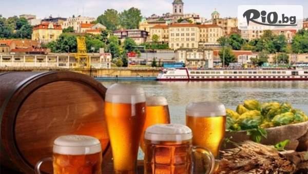 Ваканция за един ден до Белград! Посетете Фестивала на бирата!