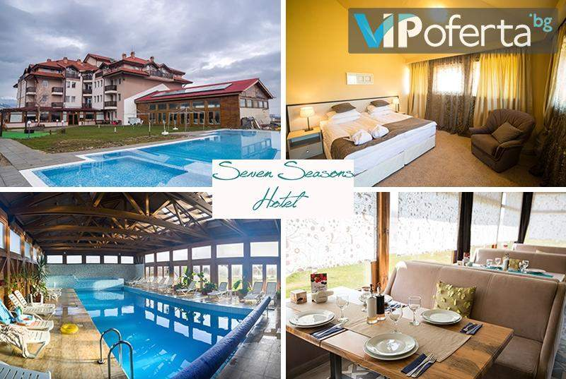 Релаксирайте в Хотел Seven Seasons, Баня! Включва изхранване вечери и закуски! Плюс басейн с минерална вода и зона за релакс