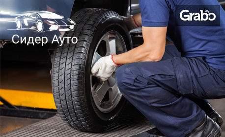 Специална промоция за смяна на гуми в Сидер Ауто!