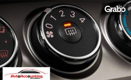 Сервиз Авто Акаунтинг предлага профилактика на автоклиматик! + Масло