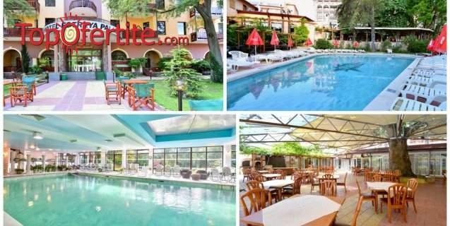All Inclusive в Хотел Естрея Палас, Св. Св. Константин и Елена! Възползвайте се от басейни!