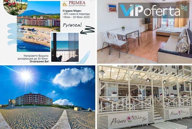 Релакс в Хотел Primea Beach Residence, Плаж Нестинарка!