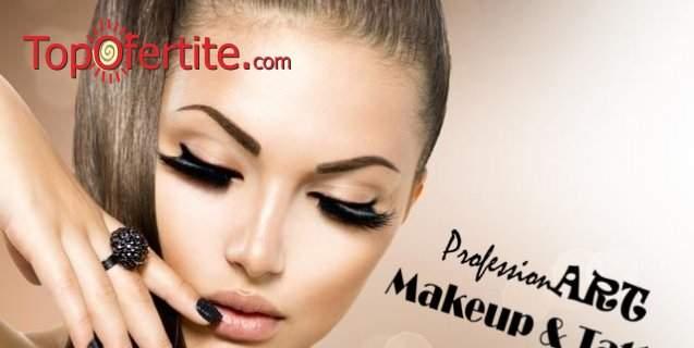 Висококочествена професионална козметика в Соларно студио Какао! Включва професионален грим