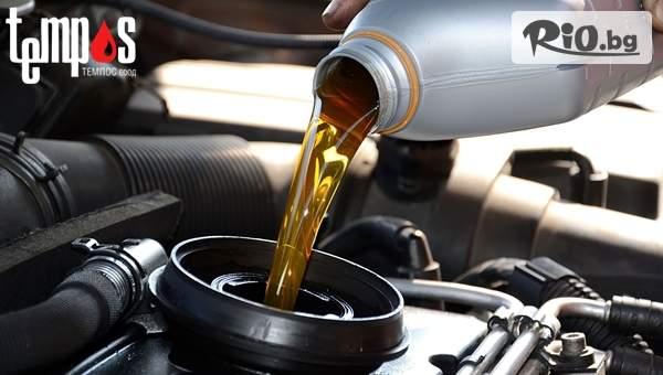 Tempos Oil предлага смяна на филтър и масло на специална цена!