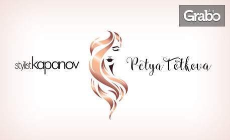 Обгрижете ноктите си със Салон Петя Тоткова - Стилист Капанов!