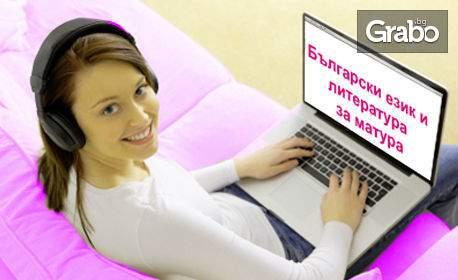 Образователен център Студио S предлага обучение за ученици по БЕЛ! Онлайн уроци!