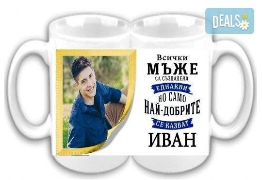 Чаша за рожден ден със снимка и пожелание от Сувенири Царево