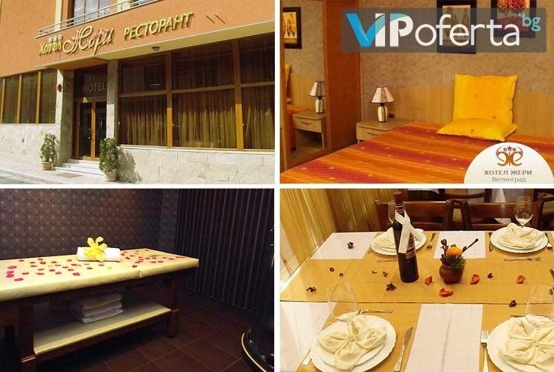Релаксирайте в Хотел Жери, Велинград! Включено изхранване вечеря и закуска! + Басейн