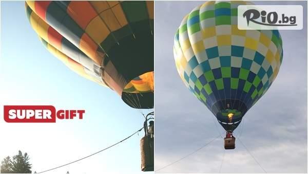 Eксклузивно приключение! 30-минутен свободен полет с балон около София, от Supergift.bg