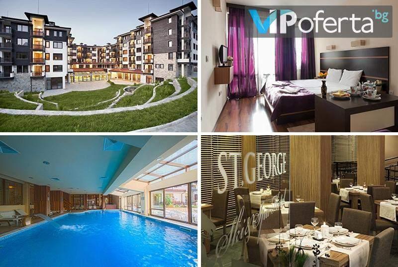 Тридневен пакет на база All inclusive Light + празничен обяд, СПА и минерален басейн в Хотел St. George Ski & Holiday, Банско