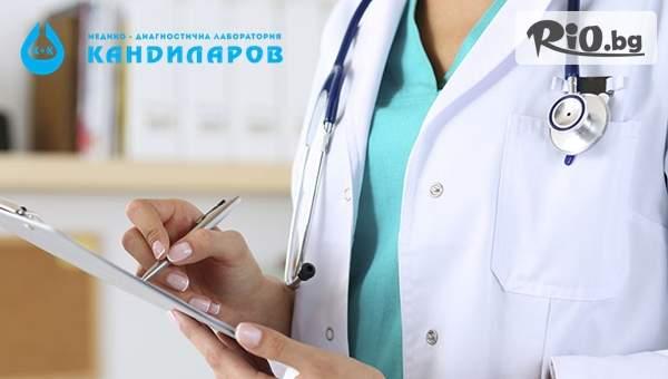 Изследване на хормони на щитовидната жлеза - TSH, FT3, FT4, MAT и TAT, от СМДЛ Кандиларов