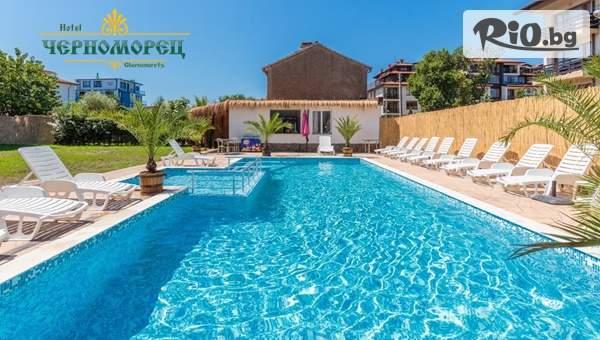 Лятна почивка в Хотел Черноморец! Включва басейн!