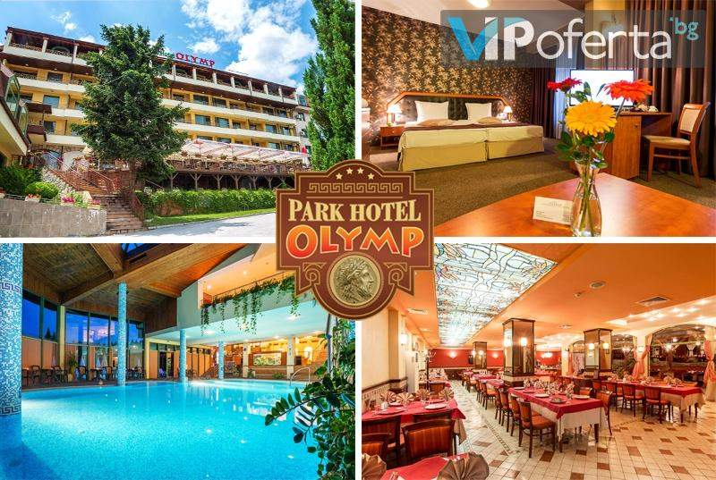 Еднодневен делничен пакет със закуска вечеря + ползване на СПА и минерален басейн в Парк Хотел Олимп****, Велинград