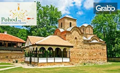 Посети Сърбия! Еднодневна екскурзия до Суковски и Погановски манастири, Пирот и Цариброд
