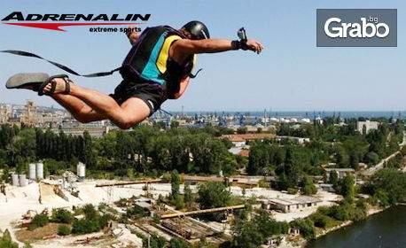 Усетете адреналина с Клуб Адреналин! Включва скок с парашут от мост