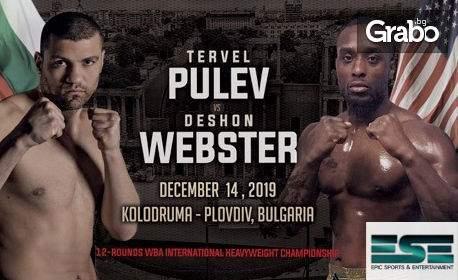 """Боксова галавечер """"Пулев срещу Уебстър"""" - на 14 Декември"""