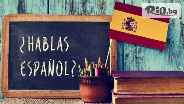 Online курс по Испански език за начинаещи с удостоверение с 85% отстъпка, от Lex Partners