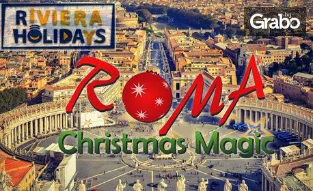 Пътувайте през Декември до Рим! + Закуски