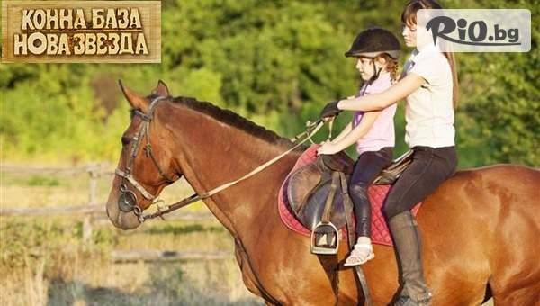 Конна база Нова Звезда предлага урок по конна езда на специална цена!