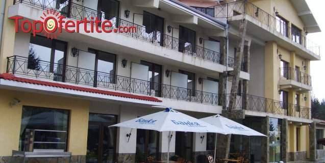 Релаксирайте в Хотел Виа Траяна, Беклемето! Включва пълно изхранване! Плюс басейн