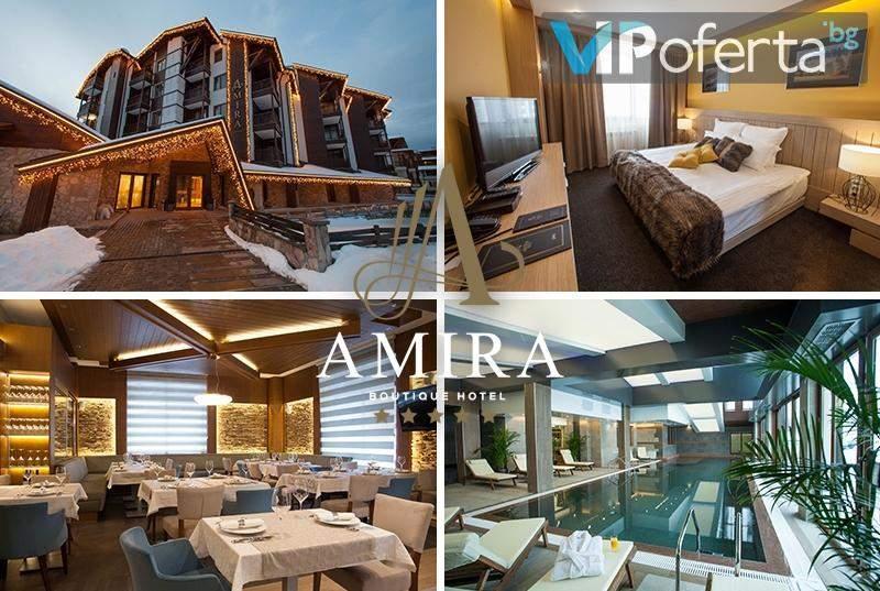 Еднодневен делничен и уикенд пакет със закуска, ползване на СПА и басейн от Амира Бутик Хотел 5*, Банско