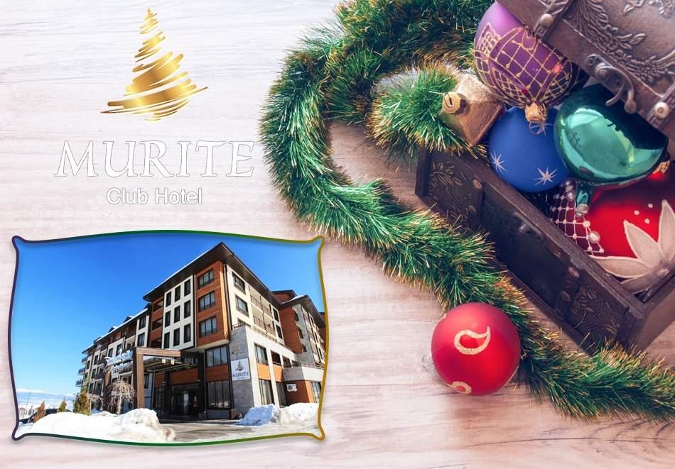 Посрещнете Коледните празници в Мурите Клуб Хотел, близо до Банско! Включва изхранване вечери и закуски! Плюс СПА и басейн