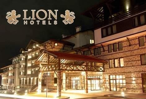 Релаксирайте в хотел LION BANSKO****, Банско! Включва изхранване вечеря и закуска! Плюс басейн!