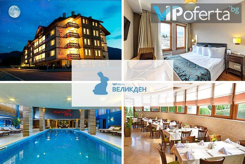 Пакети със закуски,вечери + празничен обяд и ползване на СПА и минерални басейни в Регнум Банско Ски Хотел и СПА*****