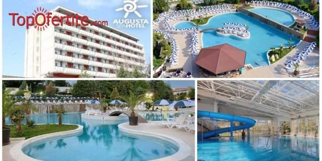 Лято в СПА хотел Аугуста, Хисаря! 5 нощувки + закуски или закуски и вечери, вътрешен и външен басейн с минерална вода и ползване на СПА центъра на цени от 238,50 лв. на човек