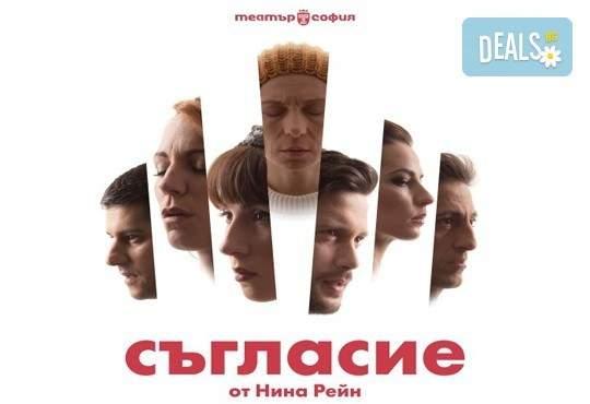 """Гледайте """"Съгласие"""" на 14.12. от 19 ч. в Театър """"София"""", 1 билет"""