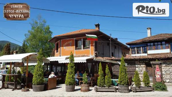 Релаксирайте в Семеен хотел-механа Чучура, Копривщица! Включено изхранване вечеря и закуска