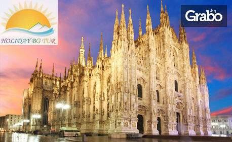 Ваканция за четири дни в Милано, Италия! Включени транспорт и закуски
