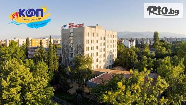 Релаксирайте в Хотел Интелкооп, Пловдив! Включено изхранване закуска
