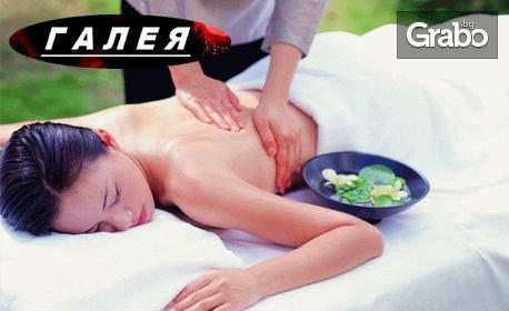 Класически масаж на цяло тяло с билкови или арганови масла