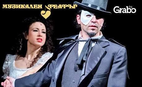 """Най-зрелищният и мащабен спектакъл за 2019г - """"Фантомът на операта"""" на 4 Април"""