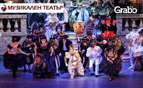 """Гледайте зрелищния и мащабен спектакъл """"Фантомът на операта"""" - на 10 Април"""